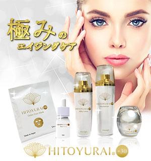 幹細胞培養液化粧品 ヒトユライ+30